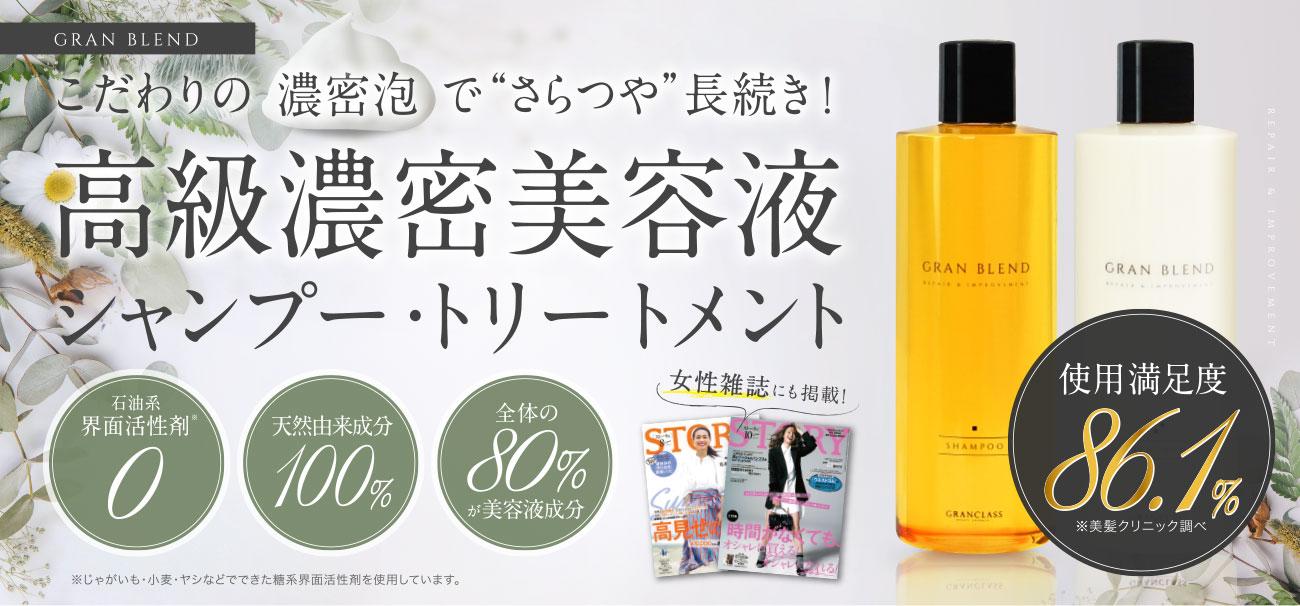 高級濃密美容液シャンプー・トリートメント【グランブレンド】